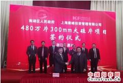 年产480万片300mm大硅片项目将落户嘉兴科技城