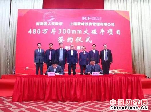 上海康峰投资的12英寸大硅片项目将落户嘉兴科技城